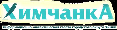 Информационно-аналитическая газета
